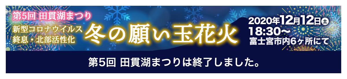第5回田貫湖まつり 新型コロナウイルス終息・北部活性化「冬の願い玉花火」