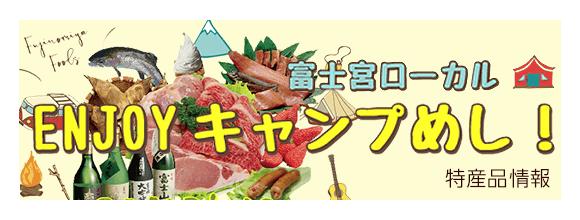 富士宮ローカル ENJOYキャンプめし!