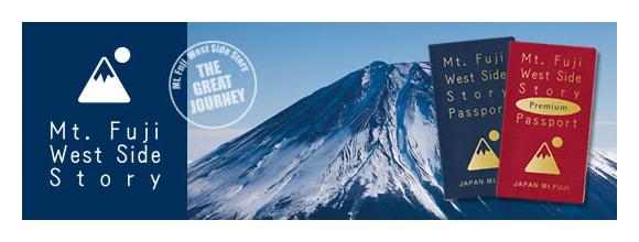 富士山西麓物語パスポート