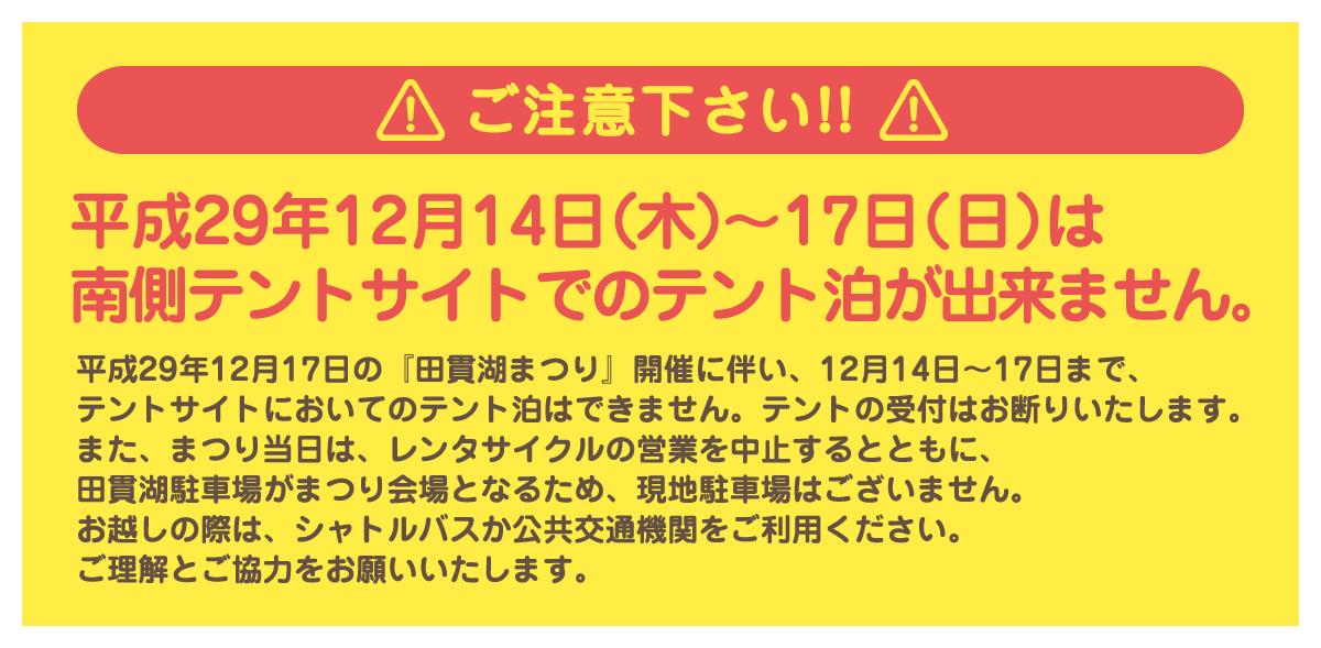 平成29年12月15日(金)16日(土)17日(日)は南側テントサイトでのテント泊が出来ません。