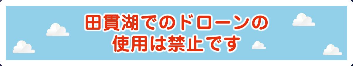 田貫湖ではドローンの使用は禁止です