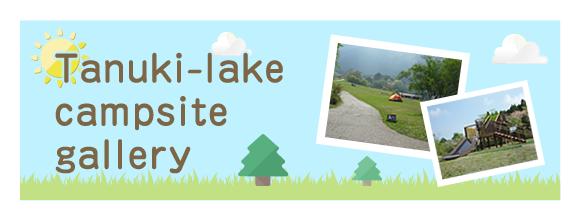 Tanuki-lake campsite gallery