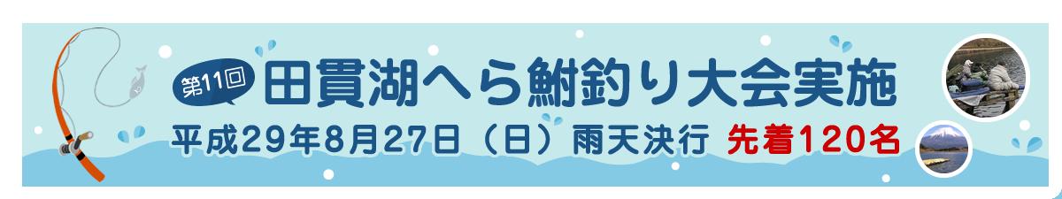 第11回 田貫湖へら鮒釣り大会実施