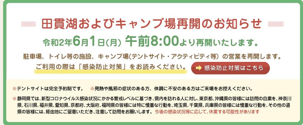 田貫湖およびキャンプ場再開のお知らせ